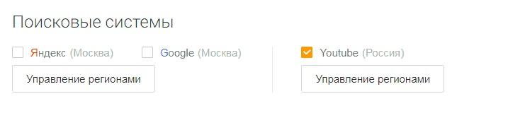 Выбор поисковых систем и регионов в системе Click.ru