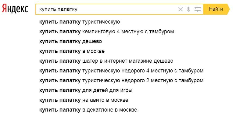 Поисковые подсказки по заданным фразам в Яндексе