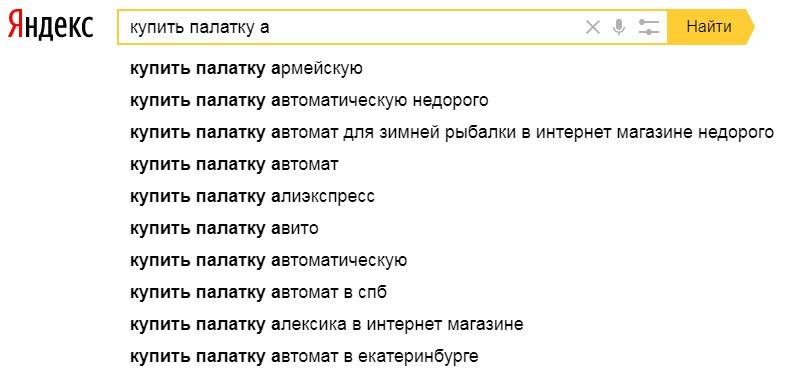 Способ получения дополнительных подсказок в Яндексе добавлением букв русского алфавита