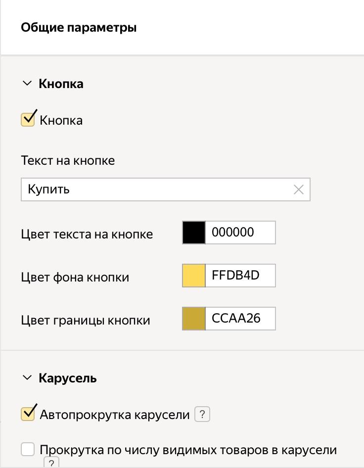 Смарт-баннеры в Яндекс.Директ