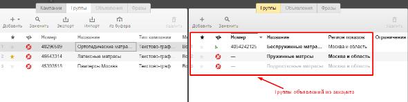 Группы объявлений в интерфейсе Директ Коммандера