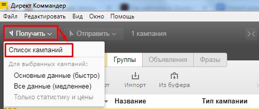 Перенос кампаний из Яндекс.Директа в Директ Коммандер