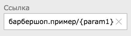 Использование дополнительных параметров для направления пользователей на разные страницы