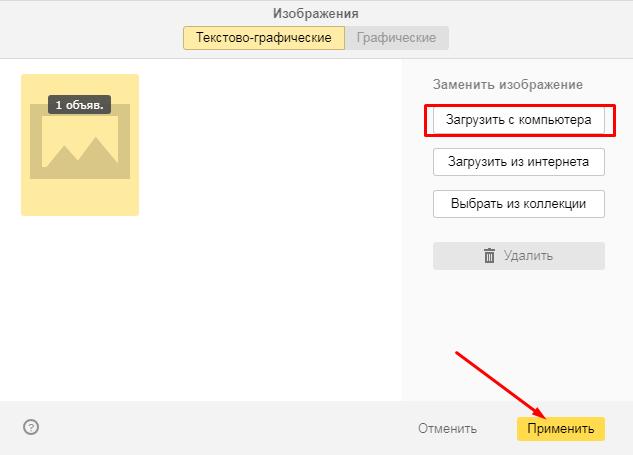 Выбор способа добавления изображений в Директ Коммандере