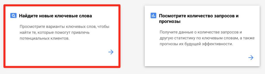 Новый Планировщик ключевых слов Google и его возможности