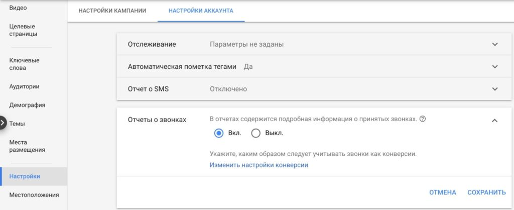 Редактор Google Ads вместо Редактора AdWords: обзор нового приложения