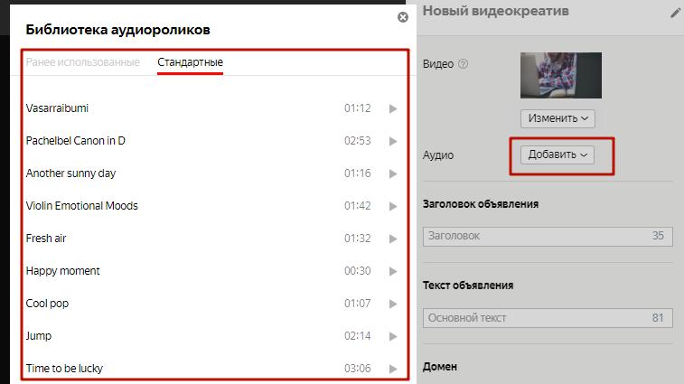 Как создать и настроить видеодополнения в Яндекс.Директе и сэкономить на рекламе