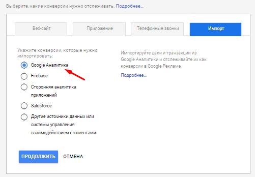 Импорт целей из Google Аналитики