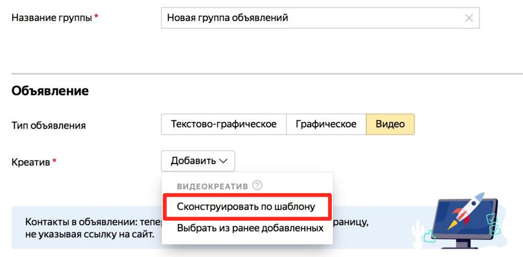 Как подготовить рекламу в Яндекс.Директе к лету 2019