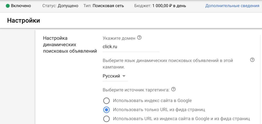 Секреты настройки динамических поисковых объявлений Google