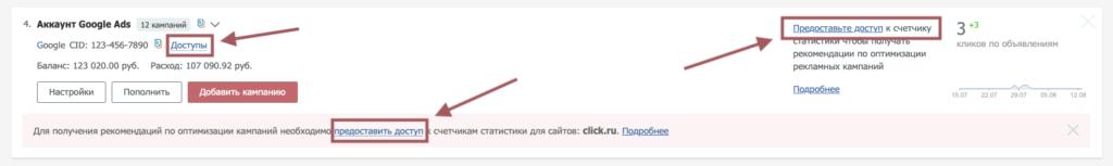 3 способа сделать рекламу эффективнее с рекомендатором Google Ads