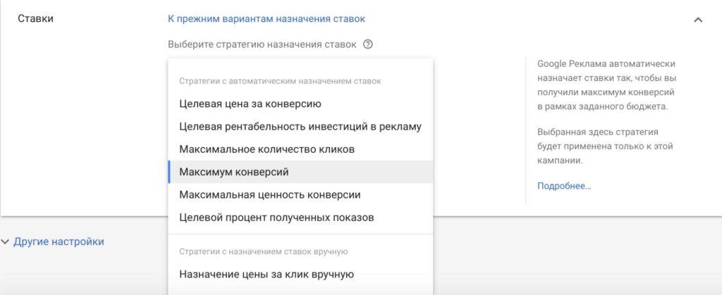 Автоматические стратегии Google Ads 2019: подробное руководство