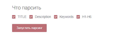 Как собрать метатеги и заголовки с любого сайта
