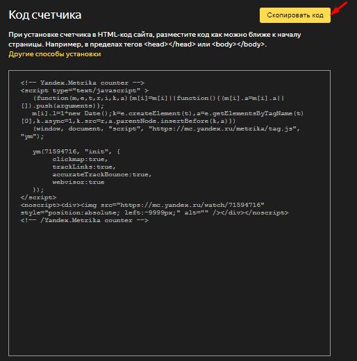 Ретаргетинг в Яндекс.Директе: пошаговое руководство по настройке