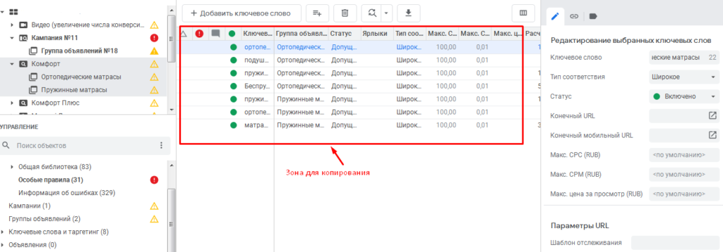 Как работать с Редактором Google Ads: пошаговый гайд и полезные функции