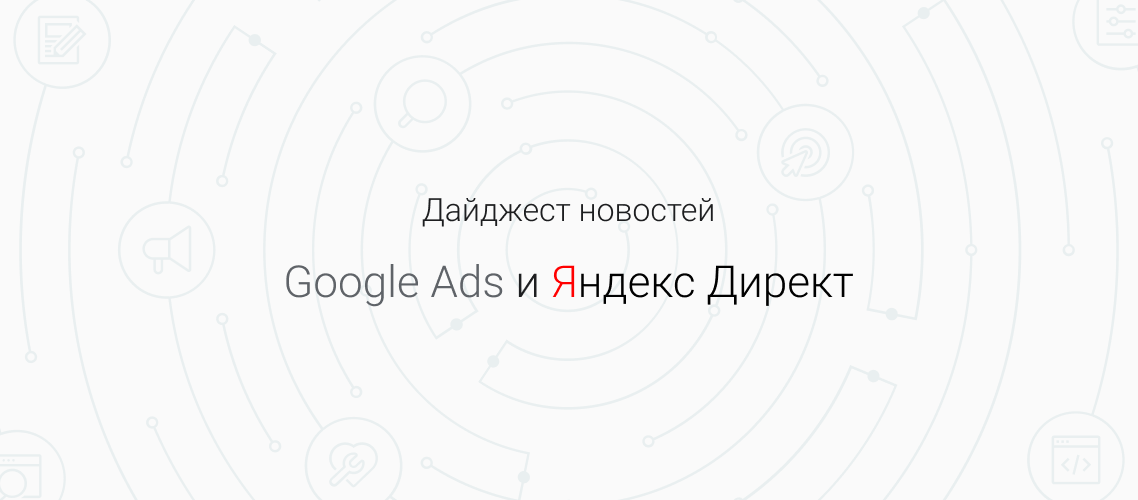 Дайджест новостей Google и Яндекс за ноябрь