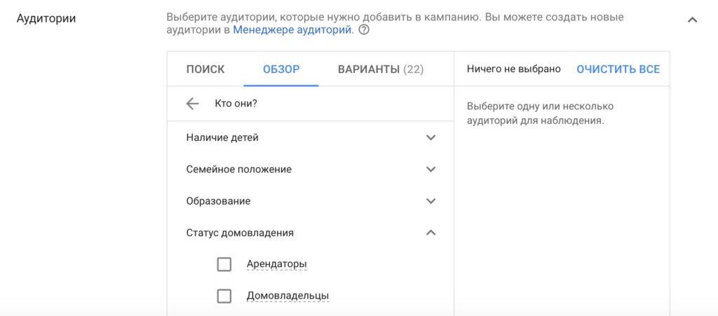Как настроить рекламу по портрету пользователя