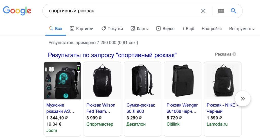 Торговые кампании Google: краткий гайд для тех, у кого мало времени