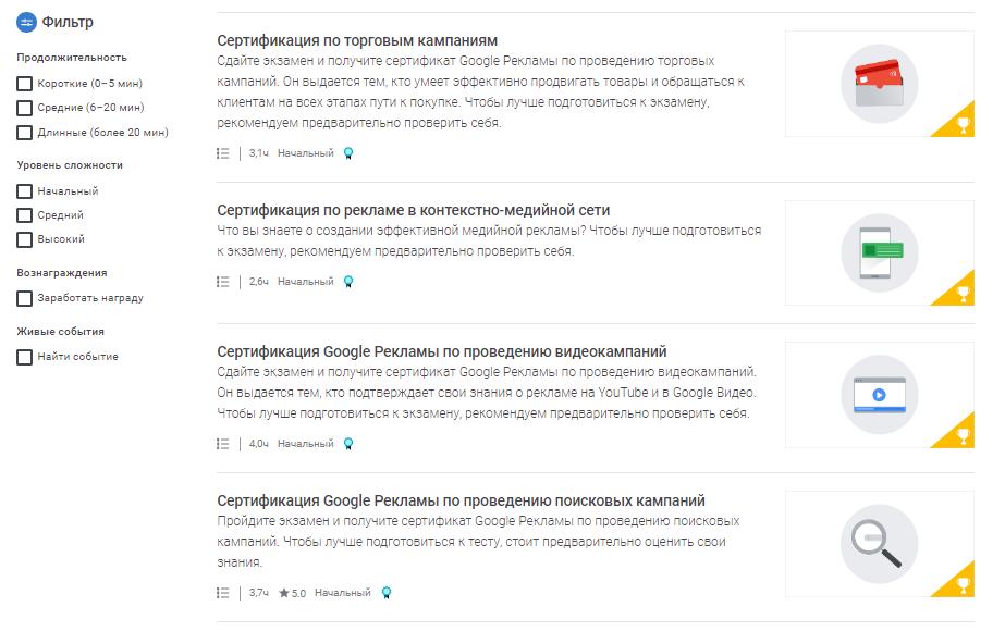 Как пройти сертификацию в Яндекс.Директе и Google Ads