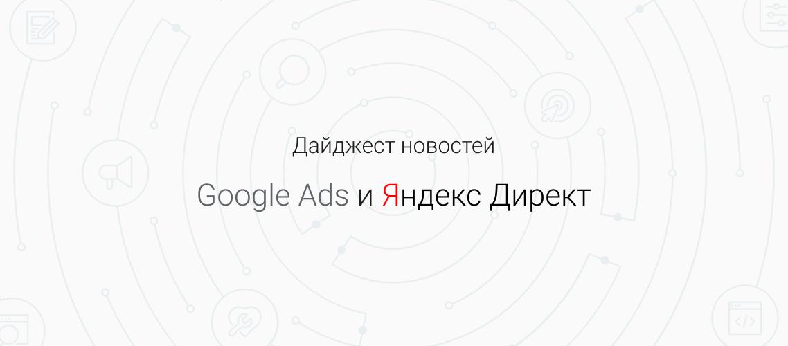 Дайджест новостей Google и Яндекс за март