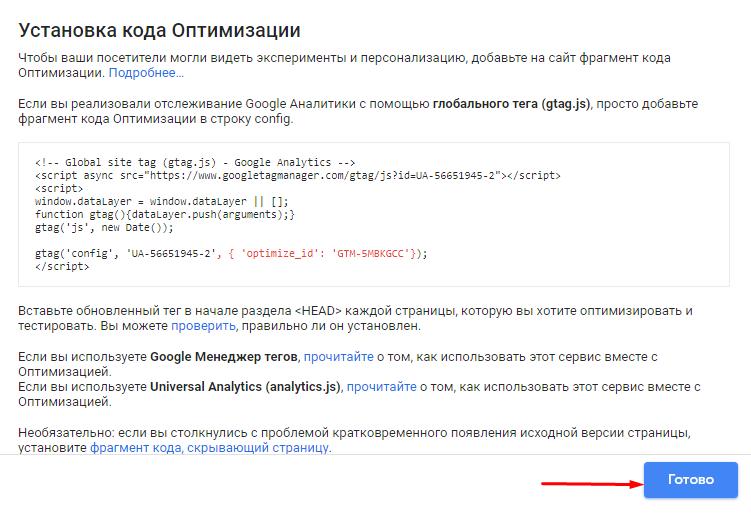 Google Optimize: как тестировать UX сайта без программиста