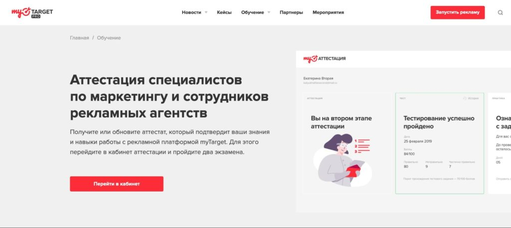 Как пройти сертификацию по рекламе в myTarget и ВКонтакте