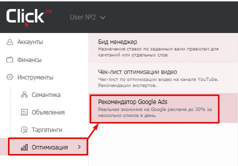 Автоматические стратегии Google Ads 2020: выбор и настройка