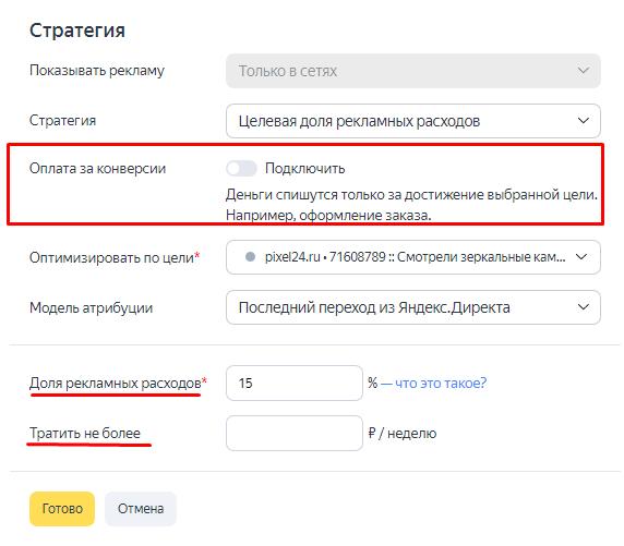 Автоматические стратегии Яндекс.Директа: как выбрать и настроить