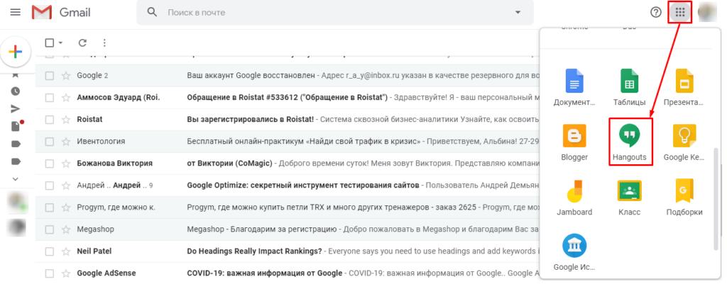 Как пользоваться Google Hangouts: звонки, совещания, вебинары