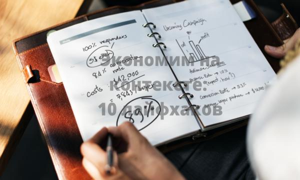 Как снизить расходы на рекламу в Яндексе и Google: 10 лайфхаков