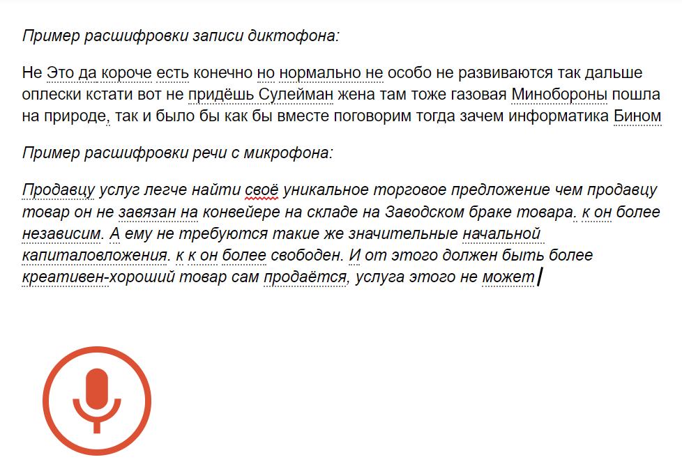 Пример работы голосового ввода Google Docs