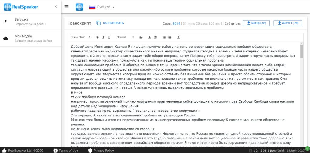 Пример транскрипта другого пользователя, текст доступен абсолютно всем