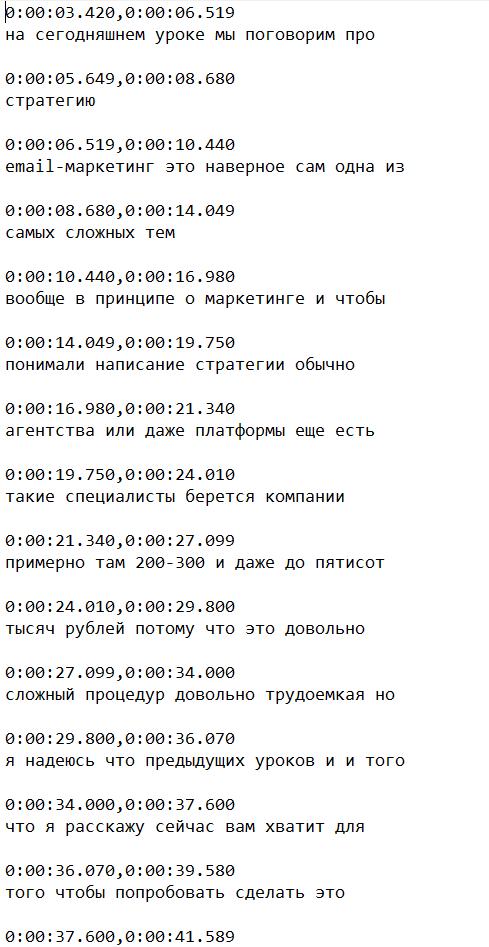 Так выглядит файл с субтитрами, который скачивается из «Творческой студии» YouTube