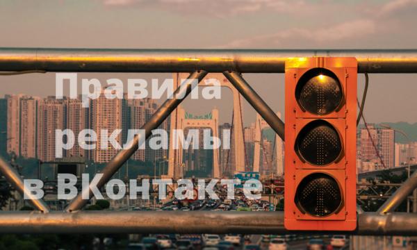 Правила рекламы в ВКонтакте: как без проблем пройти модерацию