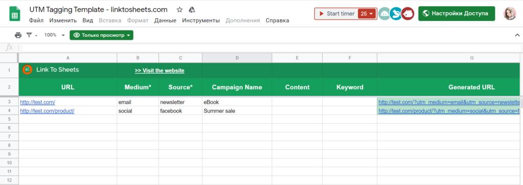 Шаблон Google Таблицы для генерации UTM