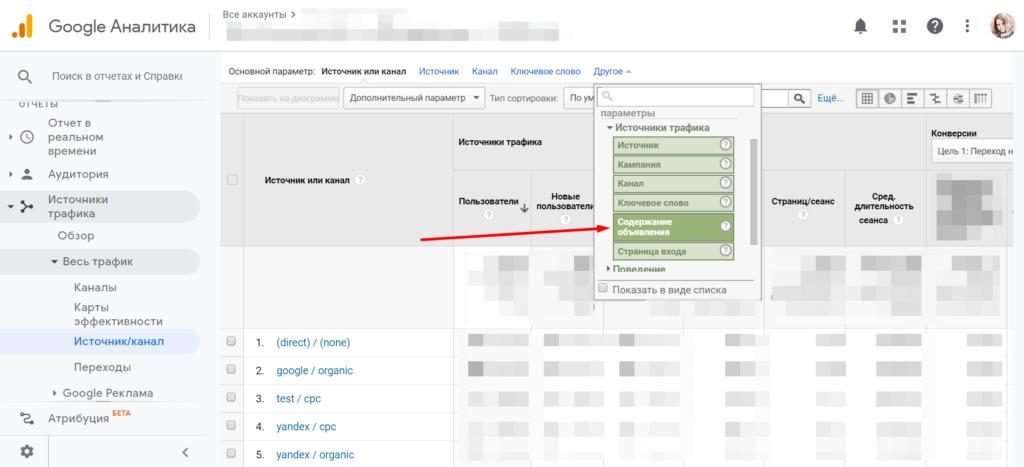 Выводим данные по utm_content в Google Analytics