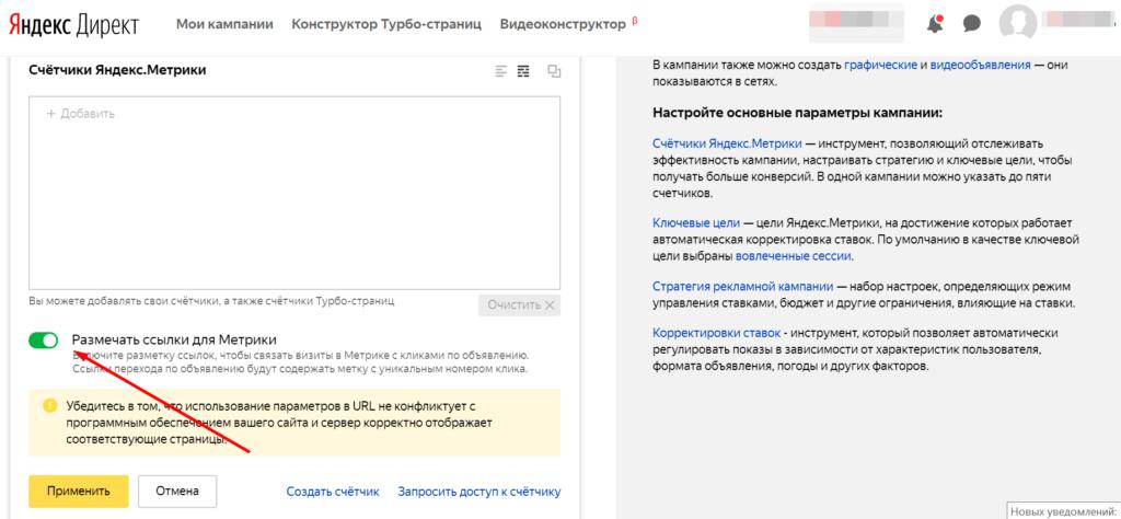Включенная разметка yclid в Яндекс.Директе