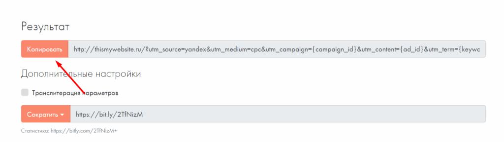 Быстро скопировать готовую ссылку можно в один клик
