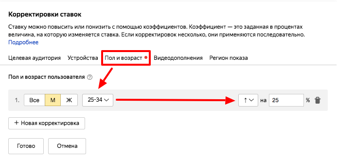 Все виды корректировок ставок в Яндекс.Директе и Google Ads [и как их правильно настроить]