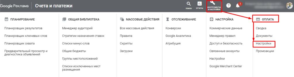 Как получить закрывающие документы в Google Ads