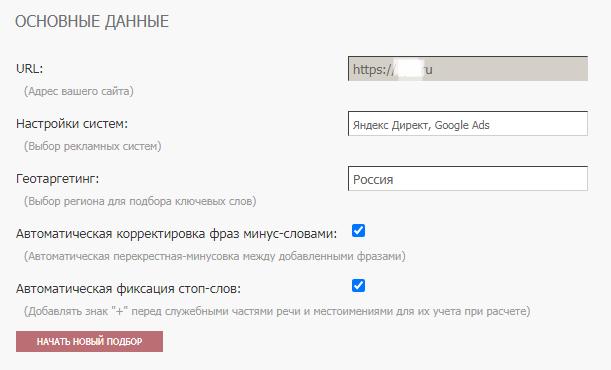Планировщик ключевых слов Google: что умеет и как им пользоваться
