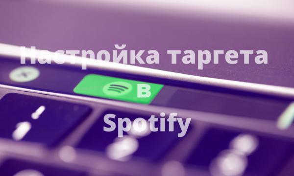 Гайд по таргетированной рекламе в Spotify Ads