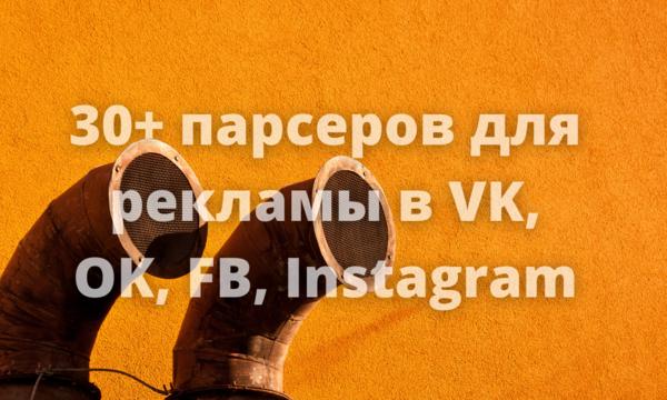 30+ парсеров для рекламы в VK, OK, FB, Instagram