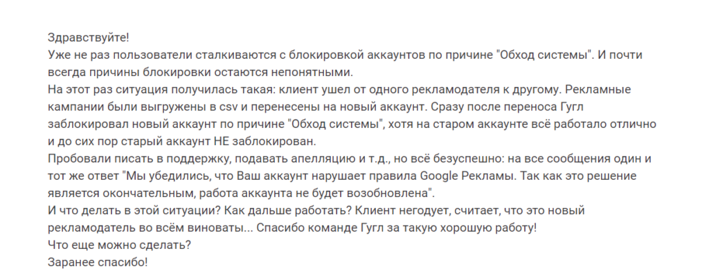 Блокировка аккаунтов в Яндекс.Директе и Google Ads: как не допустить и все исправить