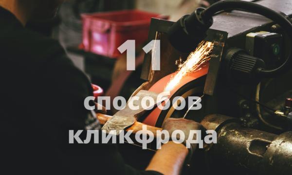 11 способов кликфрода-2020: как распознать и побороть