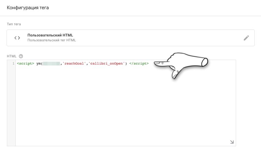 Микроконверсии в виджетах на сайте: зачем отслеживать, как пробросить в веб-аналитику и пиксели соцсетей