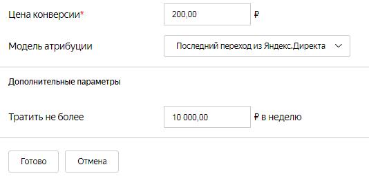 Оплата за конверсии в Яндекс.Директе: как подключить и настроить [и что может пойти не так]