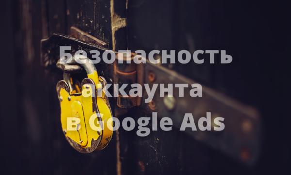 Как обеспечить безопасность аккаунта в Google Ads