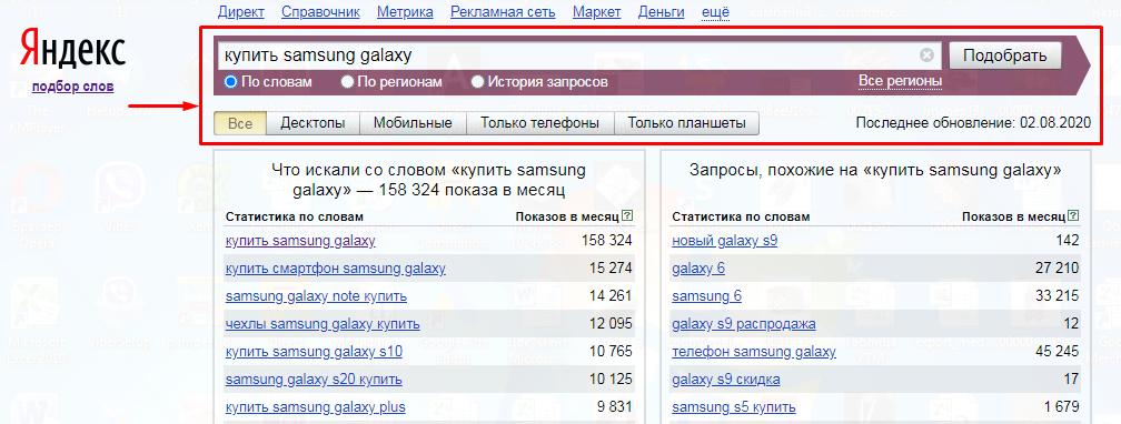 Яндекс Wordstat: как применять в контекстной рекламе