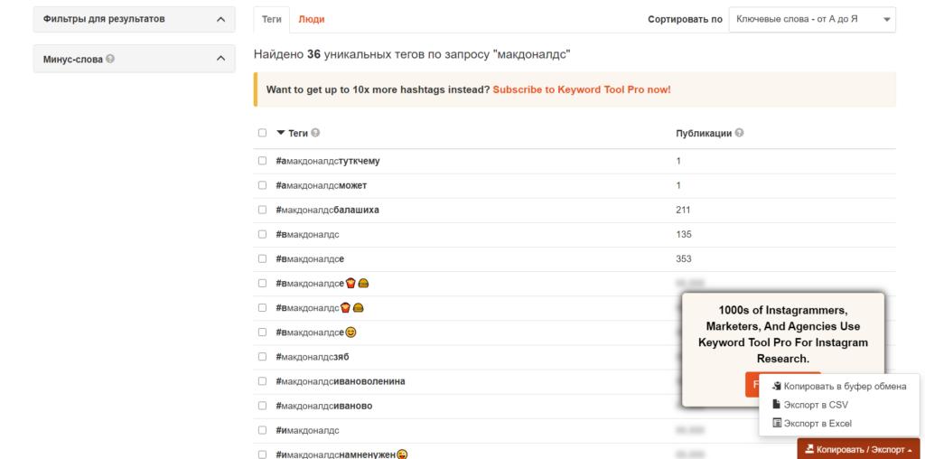 Пример работы Keyword Tool по Инстаграму